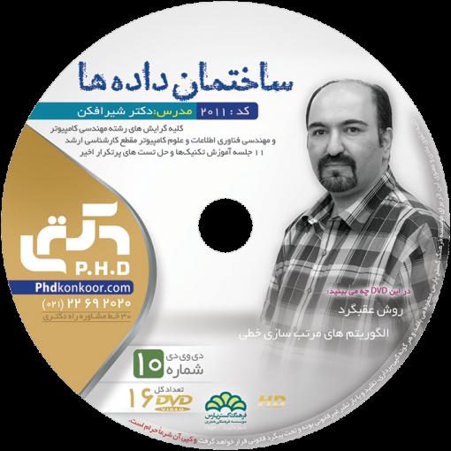 2011-ShirAfkan-Sakhteman-Dadeh