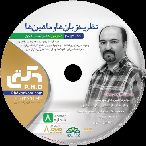 2013-ShirAfkan-Zaban&Mashin