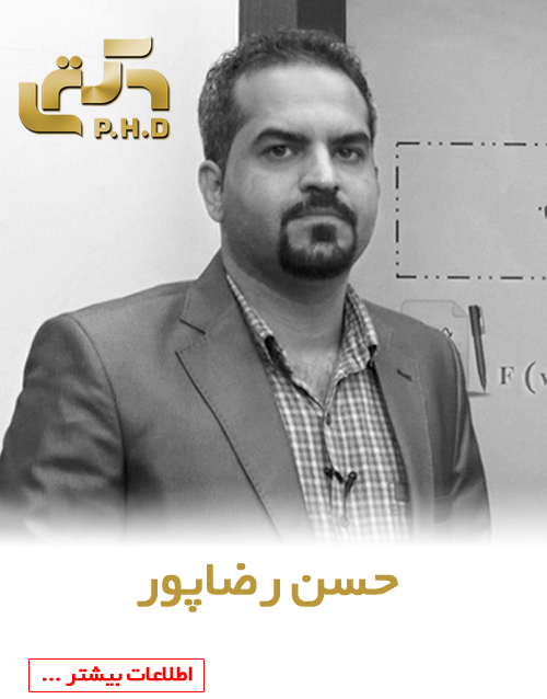 استاد حسن رضاپور