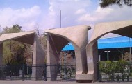 مهلت ثبت نام در رشته های بدون آزمون دانشگاه تهران تمدید شد
