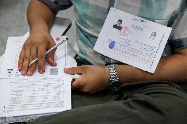 نفرات ثبت نام کرده در کنکور 96 سازمان سنجش آموزش کشور
