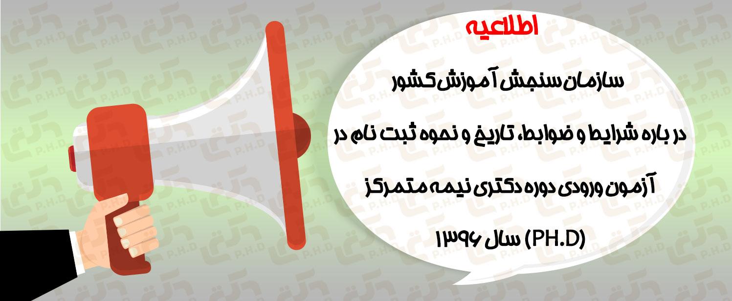 شرايط و ضوابط، تاريخ و نحوه ثبت نام در آزمون ورودي دوره دكتري نيمه متمركز (PH.D) سال 1396