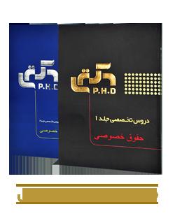 کتاب-مجموعه حقوق خصوصی