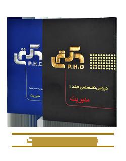 کتاب-مجموعه مدیریت
