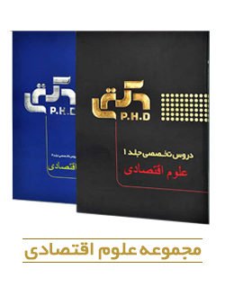 کتاب-علوم اقتصادی