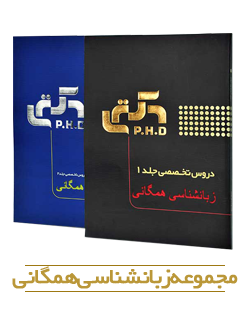 کتاب-مجموعه زبان شناسی همگانی