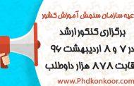 برگزاری کنکور ارشد در ۷ و ۸ اردیبهشت ۹۶ - رقابت ۸۷۸ هزار داوطلب