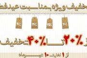 تخفیف ویژه عید فطر 96