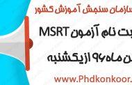 آغاز ثبت نام آزمون MSRT بهمن ماه ۹۶ از یکشنبه