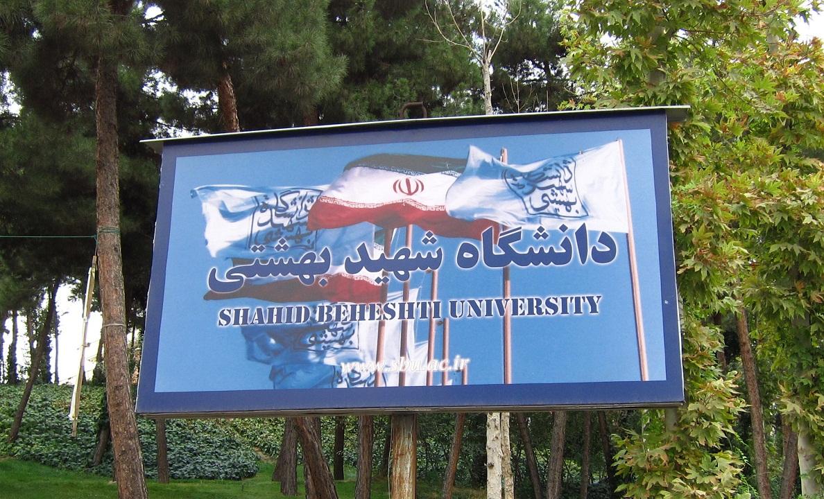 تمدید مهلت ثبت نام بدون آزمون دکتری دانشگاه شهید بهشتی