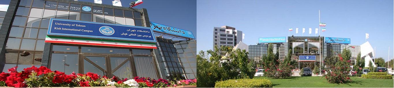 دکتری پردیس-راه دکتری تهران