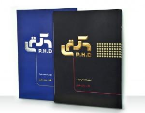 کمک آموزشی الهیات-فقه و مبانی حقوق اسلامی