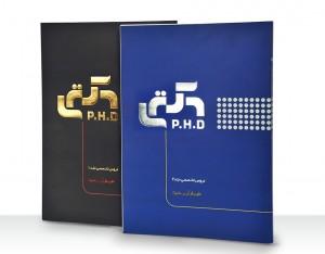 کمک آموزشی علوم قرآن و حدیث