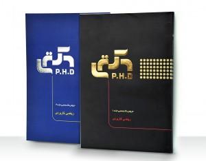 کمک آموزشی ریاضی کاربردی