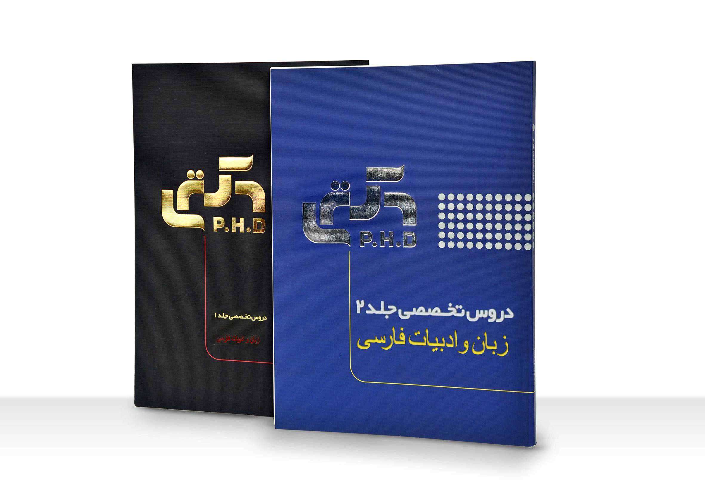 Zaban & Adabiyate farsi