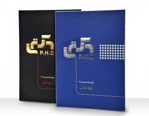 کتاب آموزشی زبان شناسی
