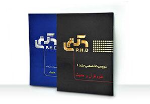 علوم قرآن و حدیث (ارشد)