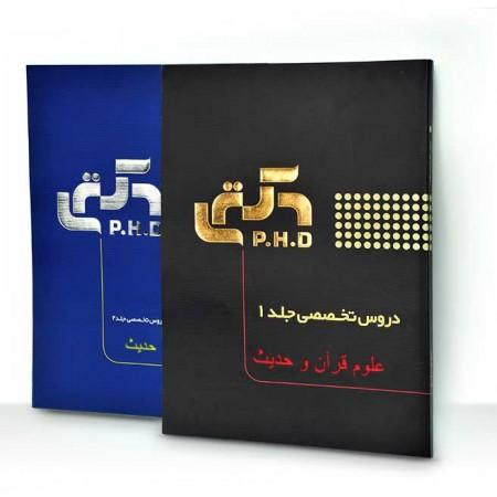 کتاب علوم قرآن و حدیث
