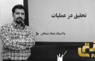 استاد عماد شیخان