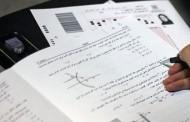 نتیجه کنکور دکتری ۹۴ چهارشنبه اعلام میشود