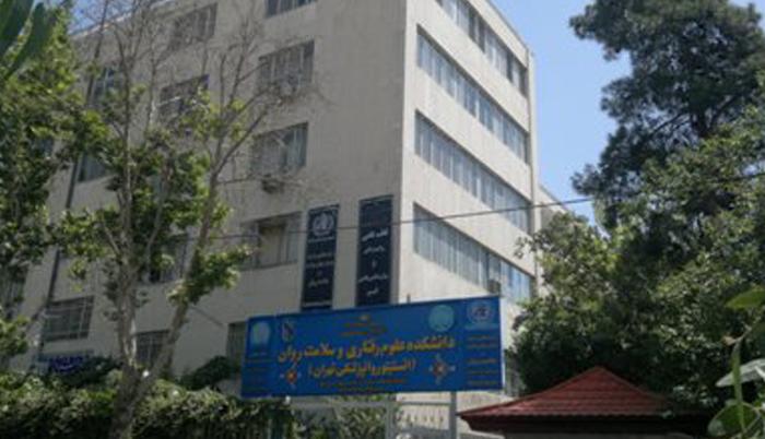 انستیتو روانپزشکی تهران
