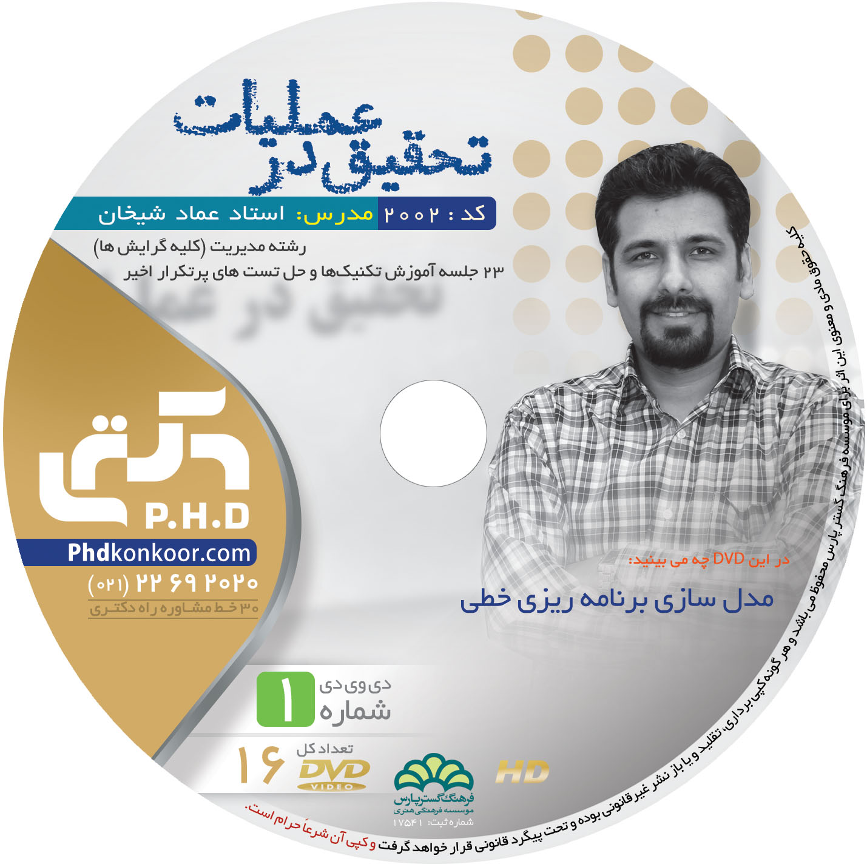 طرح جلد dvd