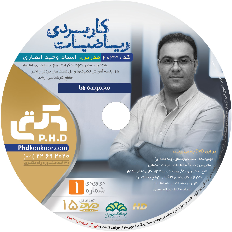 DVD آموزشی