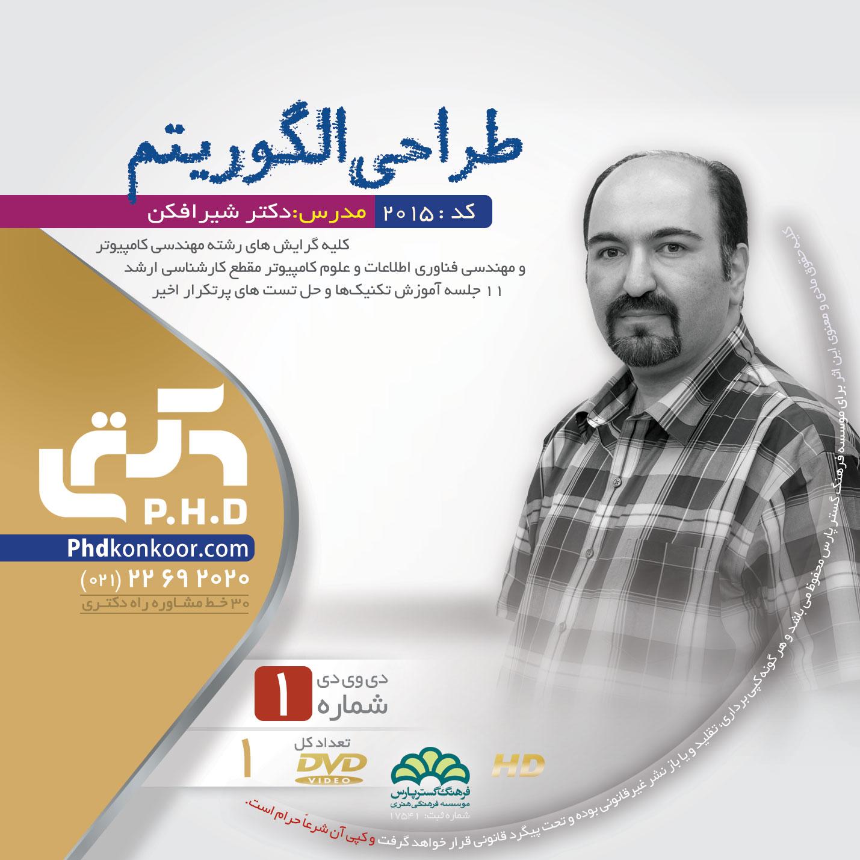 2015-ShirAfkan-Tarahi-Algoritm