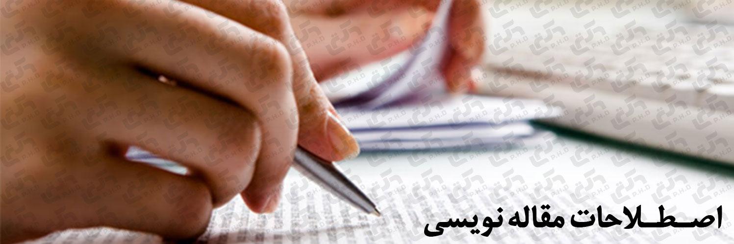 کلمات و اصطلاحات رایج در مباحث مربوط به مقاله نویسی