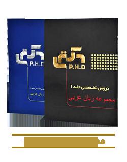 کتاب-مجموعه عربی