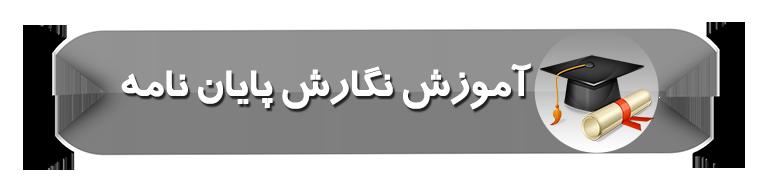 آموزش پایان نامه نویسی