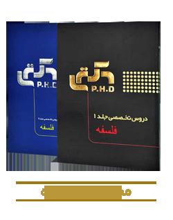 کتاب-مجموعه فلسفه