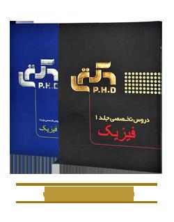 کتاب-مجموعه فیزیک