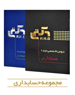 کتاب-مجموعه حسابداری