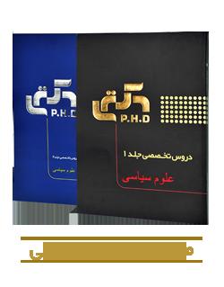 کتاب-مجموعه علوم سیاسی