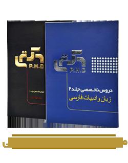 کتاب-مجموعه زبان و ادبیات فارسی