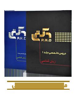 کتاب-مجموعه زبان شناسی