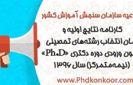كارنامه نتايج اوليه و زمان انتخاب رشتههاي تحصيلي آزمون ورودي دوره دكتري «Ph.D» (نيمهمتمركز) سال 1396