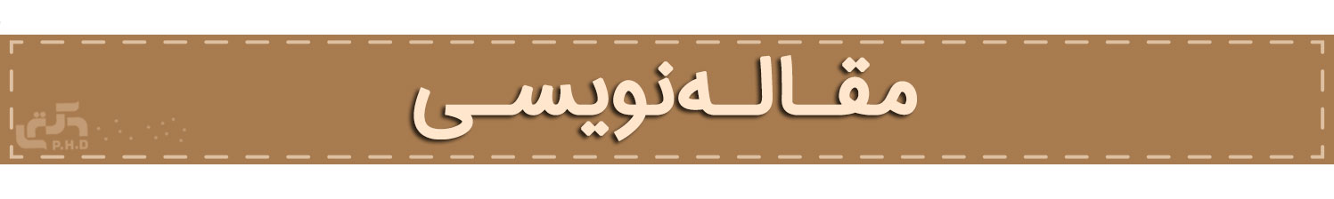 مقاله نویسی