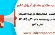 اطلاعیه سازمان سنجش آموزش کشور در خصوص جداول رشته ها و مواد امتحانی آزمون ورودی دوره های دکتری (Ph.D) سال 1397