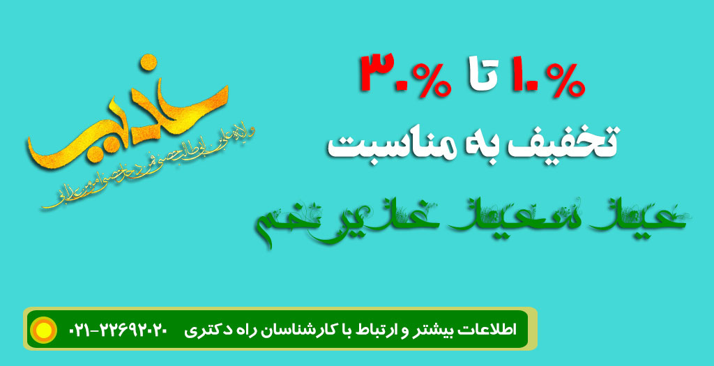 تخفیف ویژه عید سعید غدیر خم