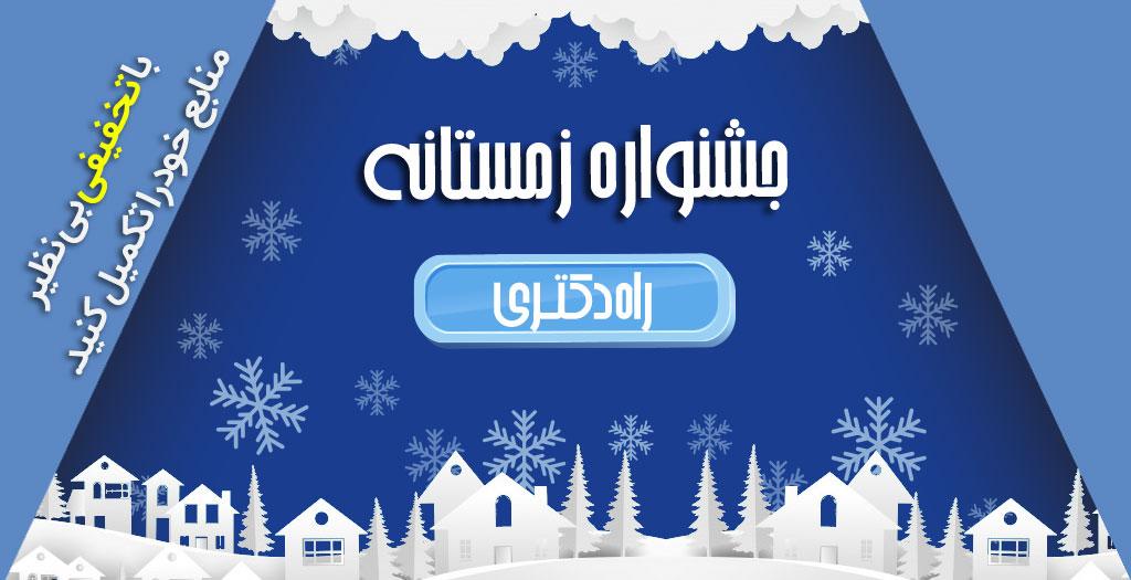 جشنواره زمستانه راه دکتری