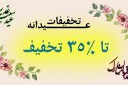 تخفیف عید تا عید منابع آموزشی راه دکتری