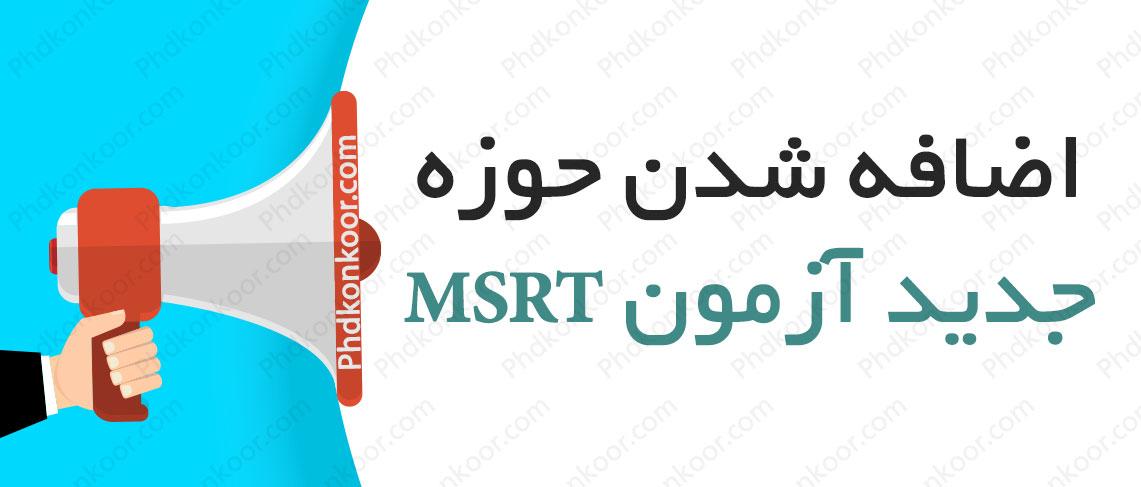 اضافه شدن حوزه جدید آزمون MSRT