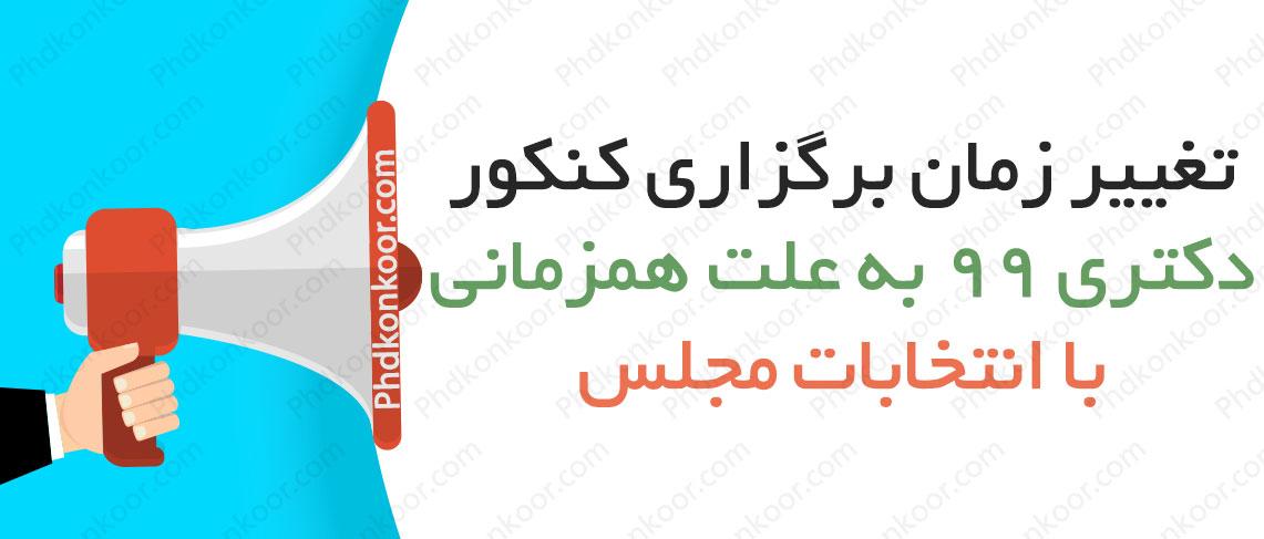 تغییر زمان برگزاری کنکور دکتری ۹۹ به علت همزمانی با انتخابات مجلس