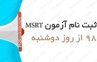 شروع ثبت نام آزمون MSRT آبان 98 از روز دوشنبه