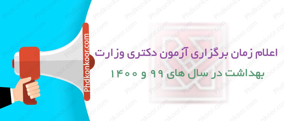 اعلام زمان برگزاری آزمون دکتری وزارت بهداشت در سال های ۹۹ و ۱۴۰۰