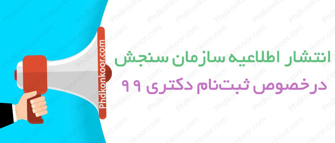 انتشار اطلاعیه سازمان سنجش درخصوص ثبتنام دکتری ۹۹