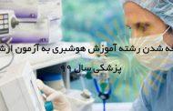 رشته آموزش ھوشبری به آزمون کارشناسی ارشد ۹۹ وزارت بهداشت اضافه شد