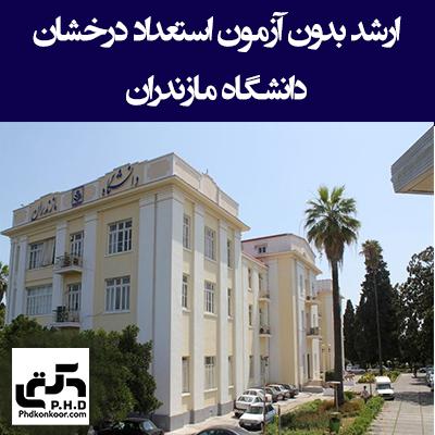 پذیرش کارشناسی ارشد بدون کنکور ۹۹ دانشگاه مازندران